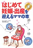 はじめて妊娠・出産を迎えるママの本