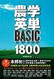 農学英単―BASIC 1800―