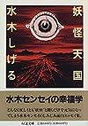 妖怪天国 (ちくま文庫)