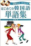 CDブック 耳で覚えるはじめての韓国語単語集 (CDブック)