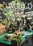 WildRiver's G-WORLD 『円形劇場』演出師 Wild River荒川直人 ガンダム情景作品集