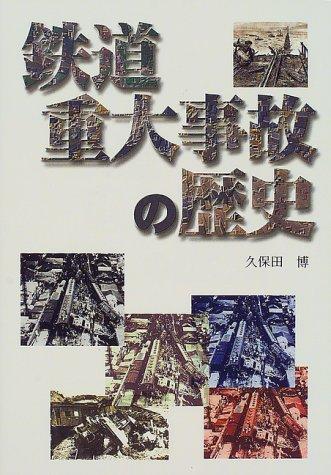 鉄道重大事故の歴史