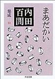 まあだかい―内田百けん集成〈10〉   ちくま文庫
