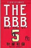 THE B.B.B.(5) (フラワーコミックス)