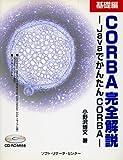 CORBA完全解説 基礎編―JavaでかんたんCORBA