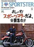 アイ・ラブ・スポーツスター (Volume5) (エイムック (1053))