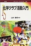 化学クラブ活動入門 (ポピュラー・サイエンス)