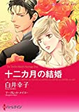 漫画家 白井幸子 セット (ハーレクインコミックス)
