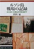 ルソン島戦場の記録―たたかいと飢えの中を生きて (岩波ブックレット (No.602))