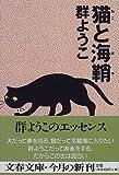 猫と海鞘 (文春文庫)