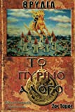 img - for The Fiery Stallion (Thrylian Gates) (Volume 2) (Greek Edition) book / textbook / text book