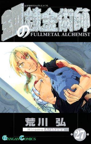 鋼の錬金術師27巻 (デジタル版ガンガンコミックス)
