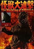 怪獣大進撃 The Modeling of GODZILLA (ホビージャパンMOOK 579)