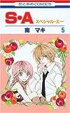 S・A 第5巻 (花とゆめCOMICS)