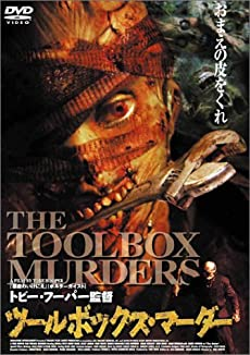 ツールボックス・マーダー [DVD]