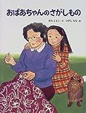 おばあちゃんのさがしもの (いのちのえほん)