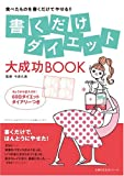 書くだけダイエット大成功BOOK—食べたものを書くだけでやせる!! (主婦の友生活シリーズ)