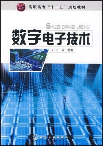 数字电子技术基础第五版答案-阎石《数字电子技术
