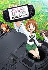ガールズ&パンツァー 戦車道、極めます! ライバルは宝物BOX (PSVita 限定版)