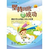 img - for Adhere to in the end the most successful: the story about persistence and perseverance (Paperback) (Traditional Chinese Edition) book / textbook / text book
