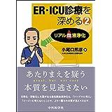 ER・ICU診療を深める2 リアル血液浄化