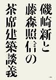 サムネイル:book『磯崎新と藤森照信の茶席建築談議』