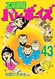 工業哀歌バレーボーイズ(43) (ヤングマガジンコミックス)