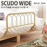 ベッドガード SCUDO WIDE 〔 スクード ワイド 〕 ナチュラル