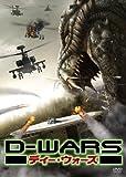 D-WARS ディー・ウォーズ  [DVD]