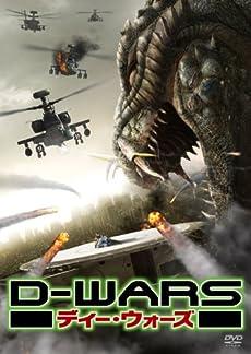 D-WARS ディー・ウォーズ デラックス・コレクターズ・エディション [DVD]