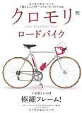 クロモリロードバイク (エイムック 2001)
