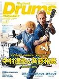 Rhythm & Drums magazine (リズム アンド ドラムマガジン) 2012年 11月号 [雑誌]
