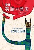 物語 英語の歴史