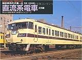 国鉄車両形式集 4 直流系電車 近郊編―栄光の国鉄車両哀惜のエピローグ (4)