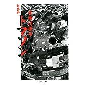 超芸術トマソン (ちくま文庫)