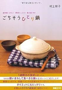 ごちそうひとり鍋―食材使いまわし!野菜たっぷり!毎日違う味! (別冊エッセ)