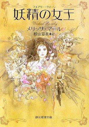 妖精の女王(フェアリー・クイーン)