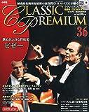 CD付マガジンクラシックプレミアム (36) 2015年 5/26 号 [雑誌]