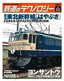 鉄道のテクノロジー Vol.11―車両技術から鉄道を理解しよう (SAN-EI MOOK)