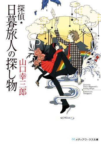 探偵・日暮旅人の探し物: 1 (メディアワークス文庫)