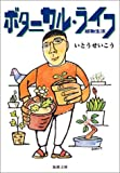 ボタニカル・ライフ—植物生活 (新潮文庫)