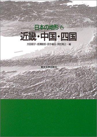 日本の地形〈6〉近畿・中国・四国