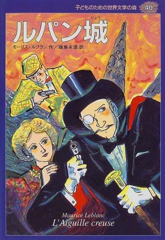 ルパン城 (子どものための世界文学の森 40)