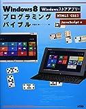 Windows8プログラミングバイブル Windowsストアアプリ&HTML5/CSS/JavaScript編 (smart phone programming bible)