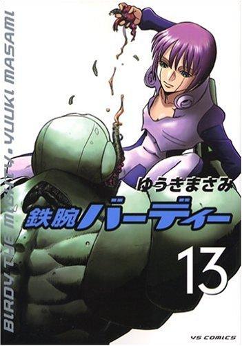 鉄腕バーディー 13 (13) (ヤングサンデーコミックス)ゆうき まさみ