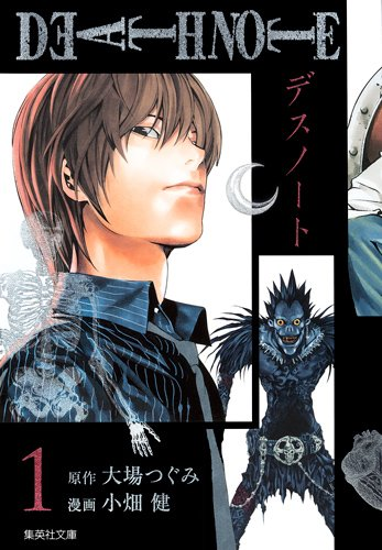 DEATH NOTE 1 (集英社文庫コミック版)