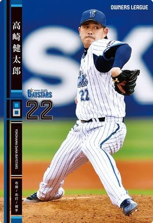 オーナーズリーグ19 黒カード NB 高崎健太郎 横浜DeNAベイスターズ