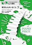 ピアノピース1305 好きな人がいること by JY (ピアノソロ・ピアノ&ヴォーカル) ~月9ドラマ「好きな人がいること」主題歌 (FAIRY PIANO PIECE)