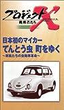 プロジェクトX 挑戦者たち 第3期 Vol.3 日本初のマイカー てんとう虫 町をゆく [VHS]