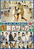 AV業界で働く美人さん対抗(生)脱衣サッカー [DVD]